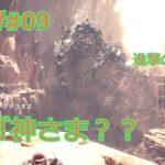【モンハンワールド】新米ハンターまったりアステラ生活#09~ストーリー編~【ゲーム実況】