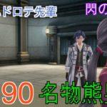 【ゲーム実況】#190 閃の軌跡3《名物熊男》