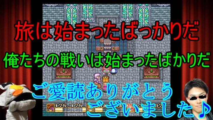 【レトロゲーム実況】不調和レトロ 聖剣伝説2 #5