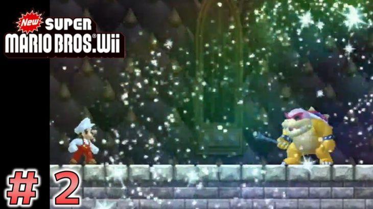 #2 こいつは手強い、倒せるのか?【New スーパーマリオブラザーズ Wii】【実況】
