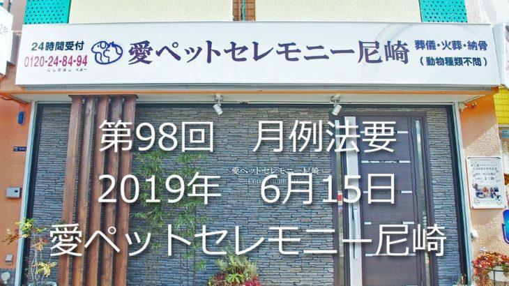 ペット火葬葬儀愛ペットセレモニー尼崎納骨堂2019年6月度月例法要