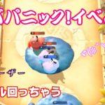【ゲーム実況】ランブルスターズ サッカー  カバパニック2019年6月24日