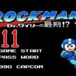 ロックマン3 実況 #11