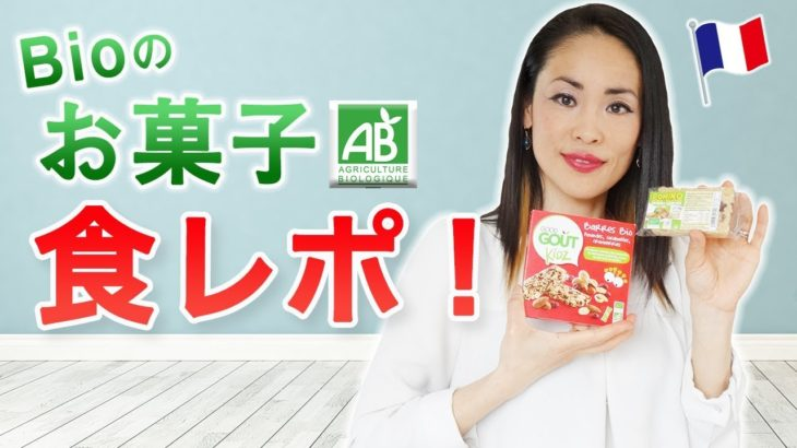 フランスのBioのお菓子を食レポ!【フランス語レッスン】