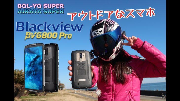 【商品レビュー】Blackview BV6800 Pro-衝撃にも強いタフネススマホ!
