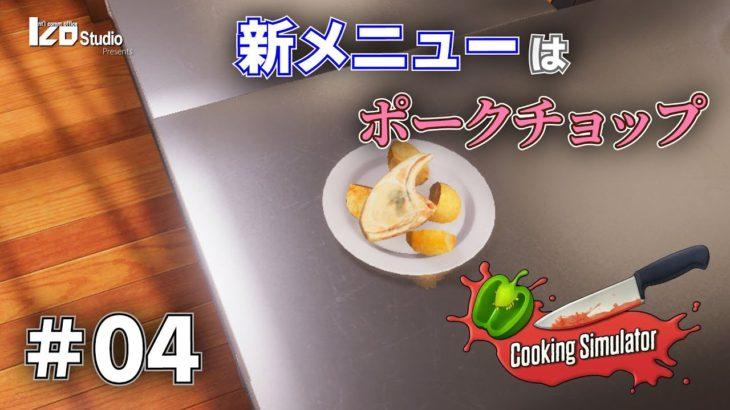 Cooking Simulatorゲーム実況  #04「新メニューはポークチョップ」