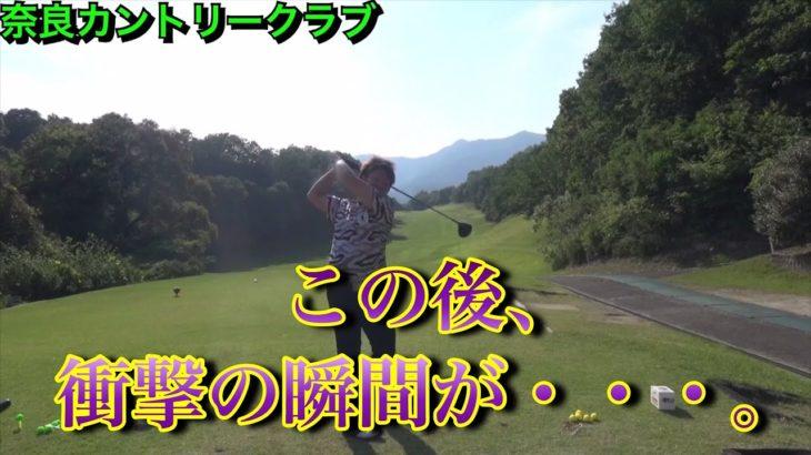 【衝撃映像】マンブリ・D・エース奈良カントリーに散る‼️大波乱のメジャーリーグ