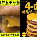 【DB例え食レポ】あん時のヤムチャが4-dan 絶品チーズバーガーを食べてドラゴンボールに例えてみた