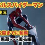 マーベルスパイダーマン ゲーム実況。FFH公開前に制覇Part9。本当の黒幕……現る編