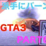 【GTA3ゲーム実況】PART6:派手にバーンしましょう!爆破ミッション そしてまたサツに…