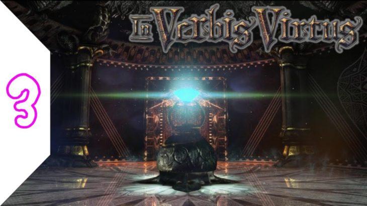 """【In Verbis Virtus】自分で""""魔法""""を詠唱するゲーム #3 【実況プレイ】"""