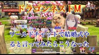 【ドラゴンネストM】夫婦ゲーム 実況 ワールドチャットで結婚式やると言ったらこうなったw(茶番あり)