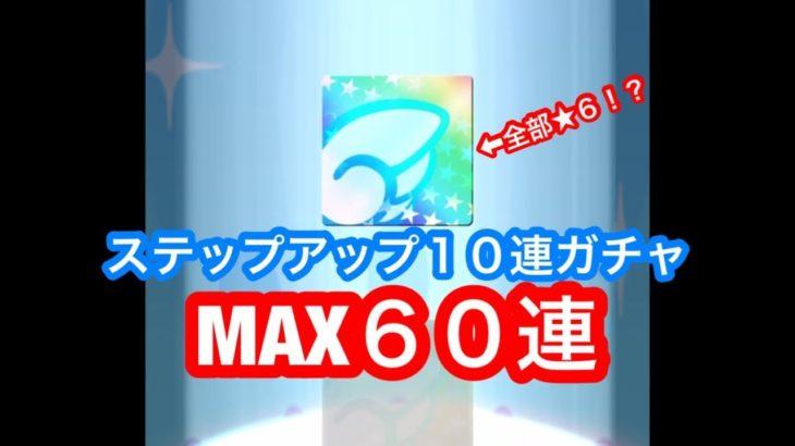 【ぷよクエ】衝撃映像!ステップアップガチャをMAX60連回してみた結果!【2000万DL記念回数限定ステップアップ10連ガチャ】