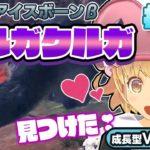 【MHWアイスボーンβ】関西女性Vtuberが噂のナルガクルガに挑んできました!!【モンスターハンターワールド】#05 ランス ゲーム実況