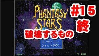 【ゲーム実況】破壊するもの【PhantasyStars After Storys】#15 (終)