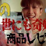 【日本語字幕】RMの世にも奇妙な商品レビュー…(BTS/防弾少年団)