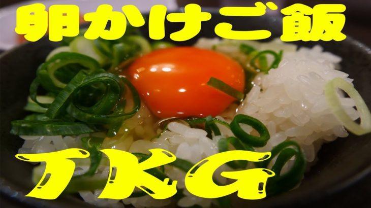 TKG 卵かけご飯が毎日無料のサービス! 食レポ/グルメレポ TKG食堂 #TKG