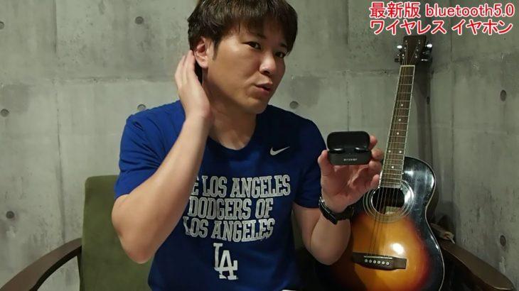 【商品レビュー】最新版 bluetooth5 0 自動ペアリング ワイヤレス イヤホン