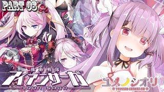 【アイアンサーガ】今日のカル×ベガ【ゲーム実況】 part 10