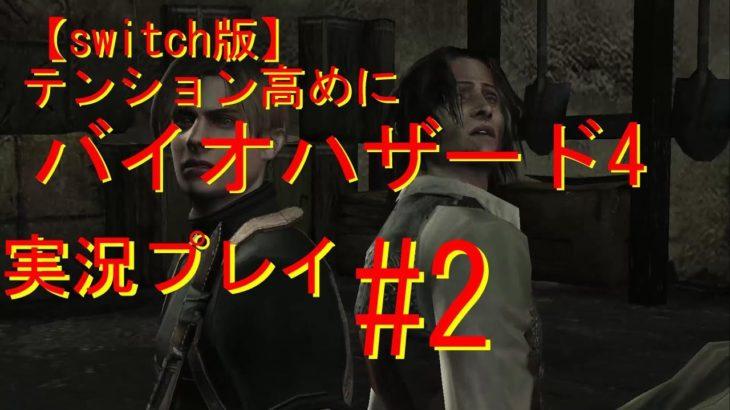 【switch版】 テンション高めにバイオハザード4 ゲーム実況#2