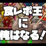 【圧倒的語彙】食レポ王に俺はなる!!