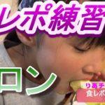 食レポ練習 メロン 【りあチャンネル】