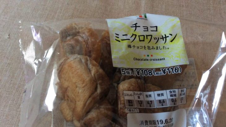 【食レポ】セブンイレブン チョコミニクロワッサン食べてみた!