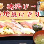 【🍣熱海食レポ🍥】熱海駅前アーケード街「まる天の磯揚げ」と駅ビル内「伊豆太郎の近海地魚にぎり」