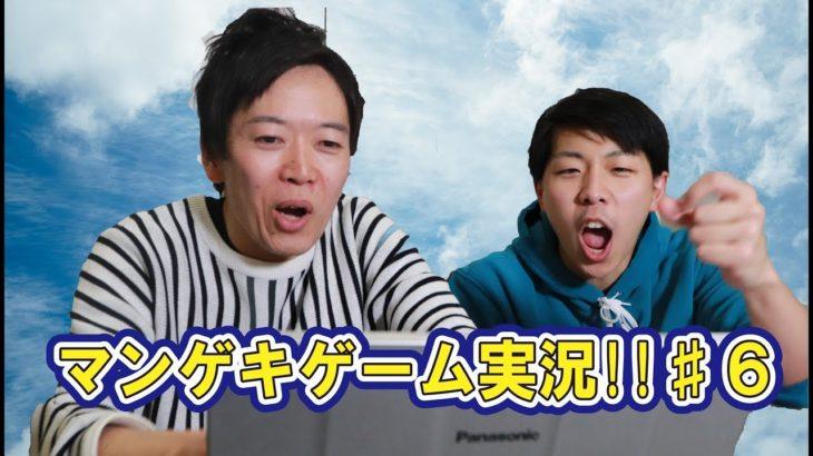 マンゲキゲーム実況!!♯6