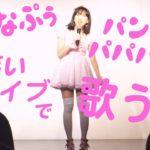 """【ライブ映像】""""お笑いライブ""""で歌う!?「パンパンパパパーン★」あいなぷぅ"""