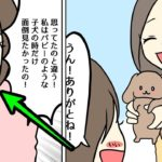 ペットの子犬をクラスメイトに引き渡したら→「思ってたのと違う!散歩できない!」と返される。そして因果応報へ・・(スカッとする話を漫画化)