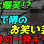 【巷で大人気】渋谷で噂の、あの「お笑い芸人」に一発ギャグしてもらったら・・・www