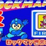 【ロックマン】超一流魔王のロックマン攻略「ファイアーマン編」:02(ゲーム実況プレイ)