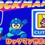 【ロックマン】超一流魔王のロックマン攻略「カットマン編」:05(ゲーム実況プレイ)