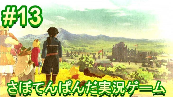 #13【二ノ国Ⅱ レヴァナントキングダム】初心者女子のゲーム実況