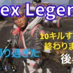 #17【Apex Legends】 ファーストキル。【エーペックスレジェンズ】
