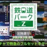 鉄道パーク実況18