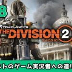 #18【ゲーム実況!?】再びディビジョンエージェントに!ワシントンD.C.を救え!!【THE DIVISION 2(ディビジョン2)】