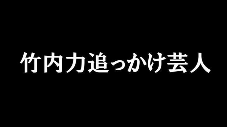 【お笑い】1(ワン)中尾(竹内力追っかけ芸人):『お熱いのがお好き』2019年3月29日収録