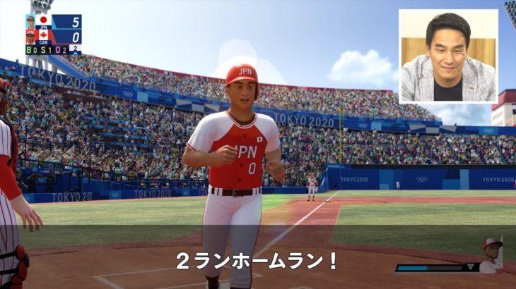 『東京2020オリンピック The Official Video Game』 松田丈志さんゲーム実況 「野球」