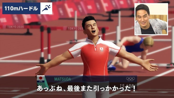 『東京2020オリンピック The Official Video Game』 松田丈志さんゲーム実況 「110mハードル」