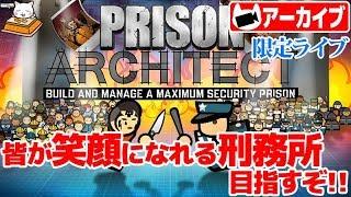 #20【シミュレーション】こたつの『Prison Architect』ゲーム実況【さぁもっと大きくすんぞ!】