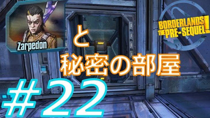 【ゲーム実況】#22 ザーピドンと秘密の部屋!!【BorderlandsThePre-Sequel(ボーダーランズ プリシークエル)】