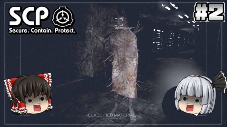#2(完)【SCP: Operation Descent】地下に学校!?【ホラーゲーム】【ゆっくり実況】