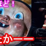 映画『ハッピー・デス・デイ2U』【DBD #447 映画レビュー & ゲーム実況】