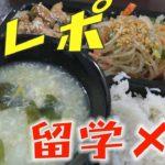 【セブ留学3】食レポ!日本人が経営する英語学校の朝・昼・夜の食事を紹介