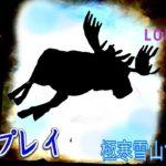 #32【The Long Dark《LIVE》】更なるヘラジカを求めて…!シンリンオオカミの山を制する時!【実況】