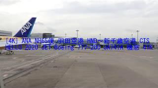 着陸直前に衝撃の映像! [4K] ANA NH65便 羽田空港 HND~新千歳空港 CTS HELLO 2020 JET Boeing 777-200 JA741A 機窓 41K