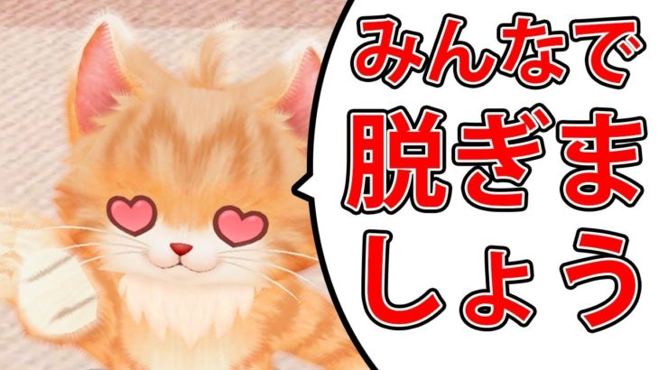 【外国人実況】突然脱ぐなんで言い出す猫【ネコトモ】#5