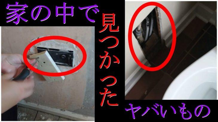 【衝撃】家の中から見つかった謎の場所!5選